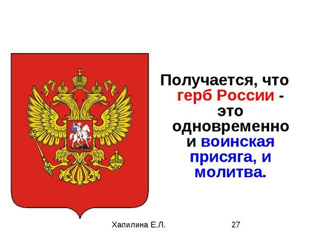 Получается, что герб России - это одновременно и воинская присяга, и молитва....