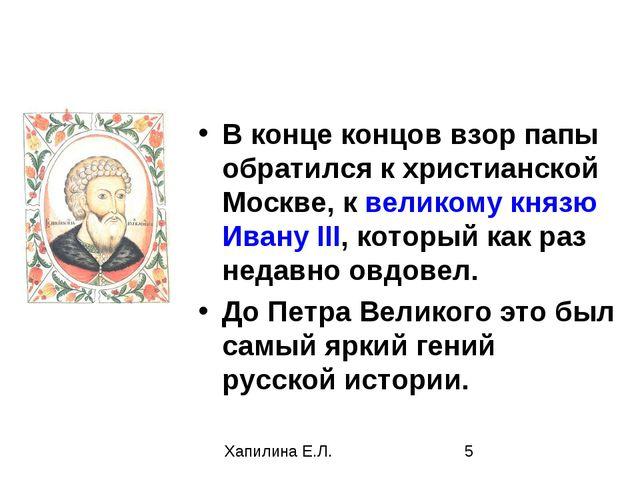 В конце концов взор папы обратился к христианской Москве, к великому князю Ив...
