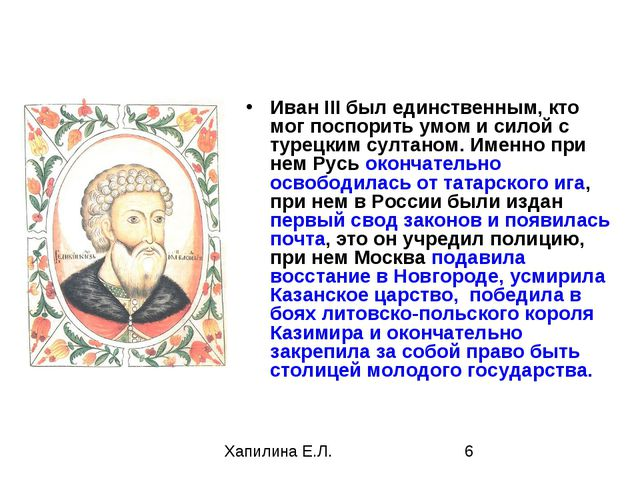 Иван III был единственным, кто мог поспорить умом и силой с турецким султаном...