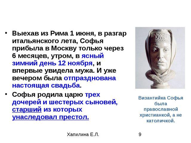 Выехав из Рима 1 июня, в разгар итальянского лета, Софья прибыла в Москву тол...