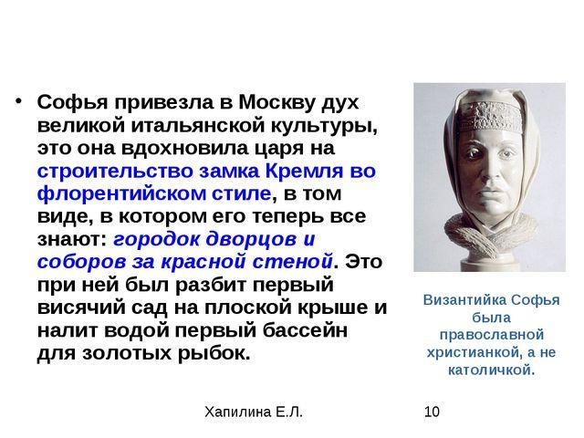 Софья привезла в Москву дух великой итальянской культуры, это она вдохновила...