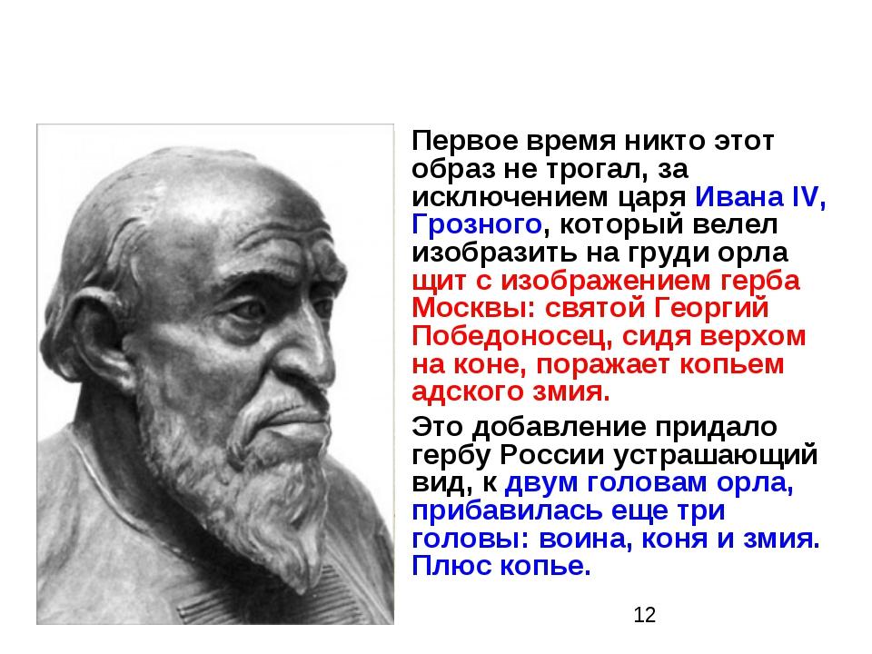Первое время никто этот образ не трогал, за исключением царя Ивана IV, Грозно...