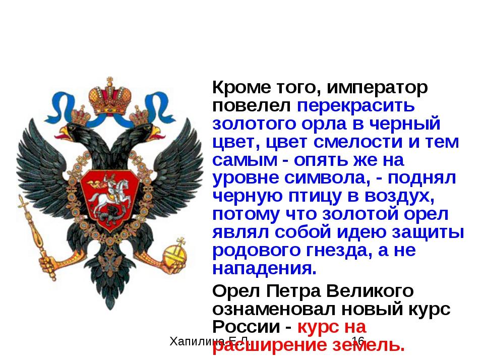Кроме того, император повелел перекрасить золотого орла в черный цвет, цвет с...