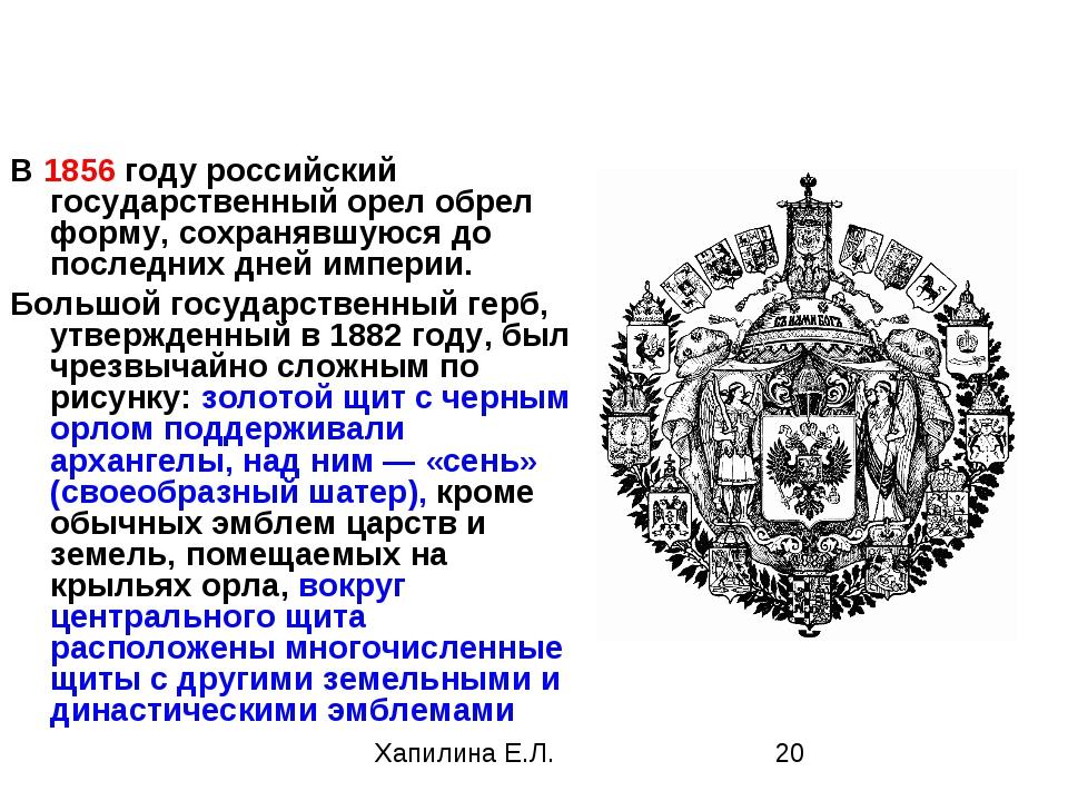 В 1856 году российский государственный орел обрел форму, сохранявшуюся до пос...