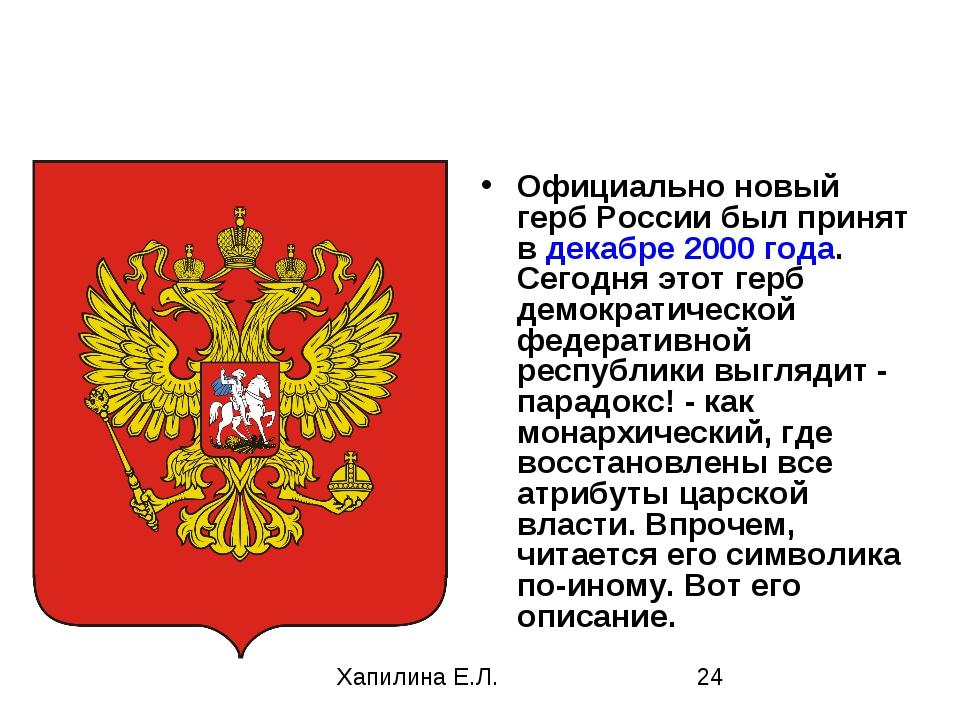 Официально новый герб России был принят в декабре 2000 года. Сегодня этот гер...