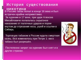 История существования никотина В Россию табак попал в конце 16 века и был вст