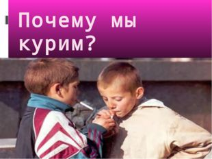 Почему мы курим?