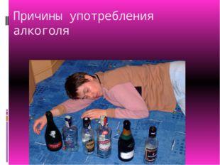 Причины употребления алкоголя