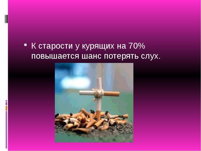 К старости у курящих на 70% повышается шанс потерять слух.