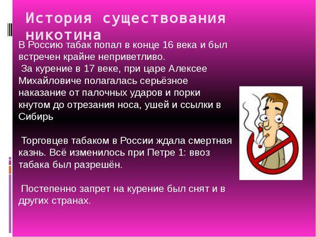 История существования никотина В Россию табак попал в конце 16 века и был вст...