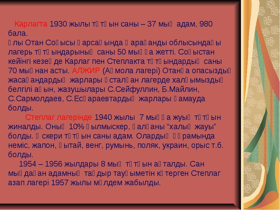Карлагта 1930 жылы тұтқын саны – 37 мың адам, 980 бала. Ұлы Отан Соғысы қарс...