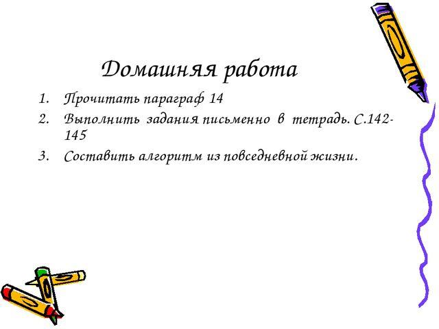 Домашняя работа Прочитать параграф 14 Выполнить задания письменно в тетрадь....