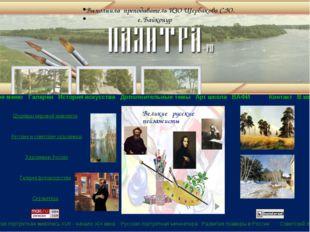 Главное меню  Галереи  История искусства  Дополнительные темы  Арт школа