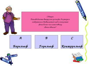 2 вопрос Разновидность выпуклого рельефа, в котором изображение возвышается н