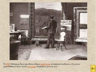 В 1898 Левитану было присвоено звание академика пейзажной живописи. Он начал