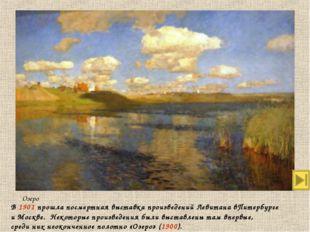 Озеро В 1901 прошла посмертная выставка произведений Левитана вПитербурге и М