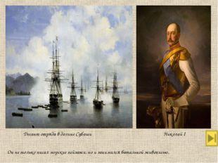 Он не только писал морские пейзажи, но и занимался батальной живописью. Десан