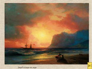 Заход солнца на море
