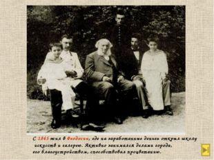 С 1845 жил в Феодосии, где на заработанные деньги открыл школу искусств и гал