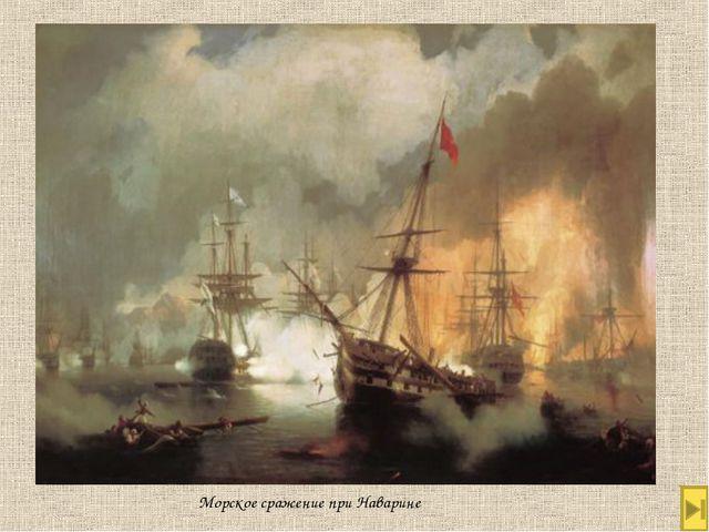 Морское сражение при Наварине