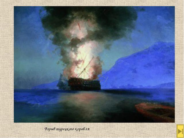Взрыв турецкого корабля