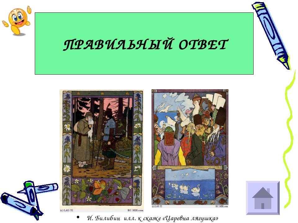 ПРАВИЛЬНЫЙ ОТВЕТ И. Билибин илл. к сказке «Царевна лягушка»