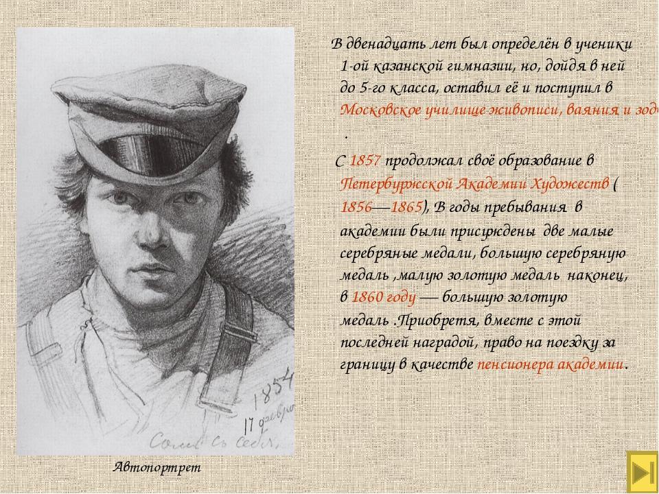 В двенадцать лет был определён в ученики 1-ой казанской гимназии, но, дойдя...