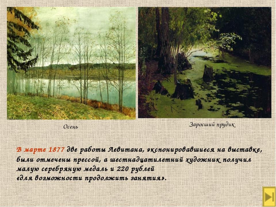 Осень Заросший прудик В марте 1877 две работы Левитана, экспонировавшиеся на...