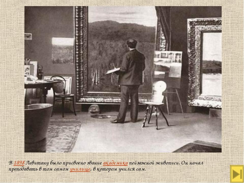 В 1898 Левитану было присвоено звание академика пейзажной живописи. Он начал...