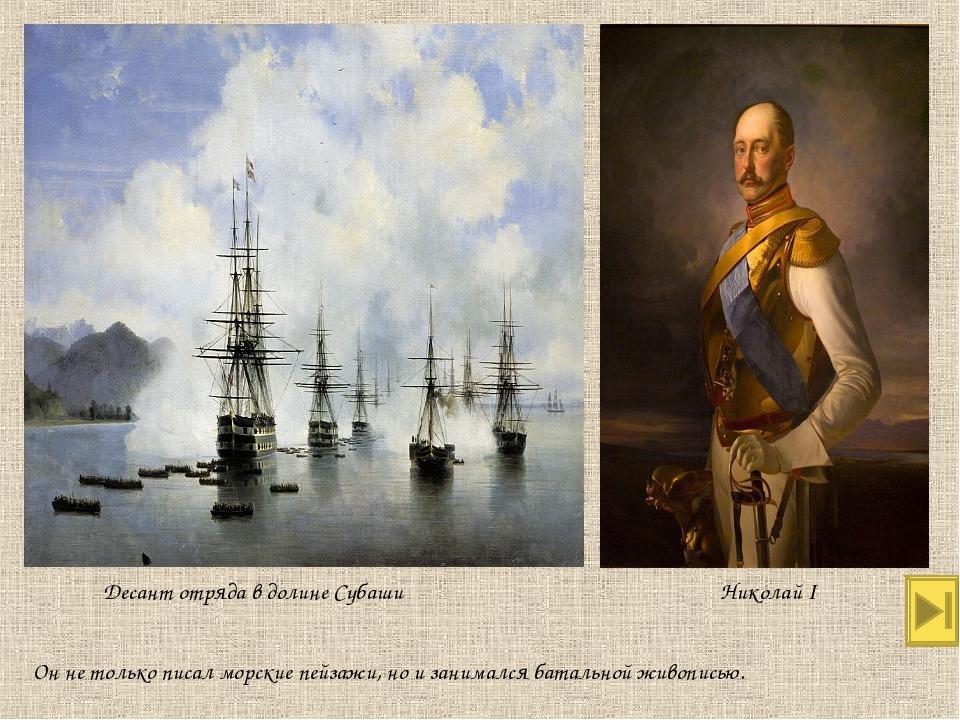 Он не только писал морские пейзажи, но и занимался батальной живописью. Десан...