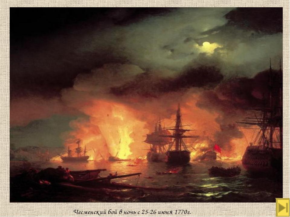 Чесменский бой в ночь с 25-26 июня 1770г.
