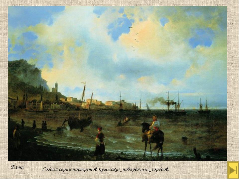 Создал серии портретов крымских побережных городов. Ялта