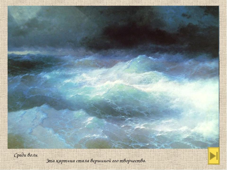 Эта картина стала вершиной его творчества. Среди волн