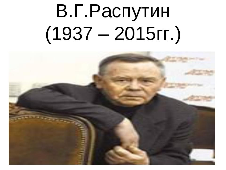 В.Г.Распутин (1937 – 2015гг.)