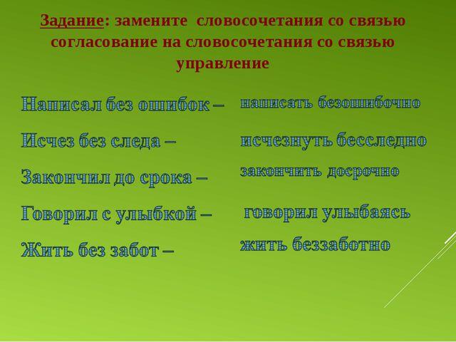 Задание: замените словосочетания со связью согласование на словосочетания со...