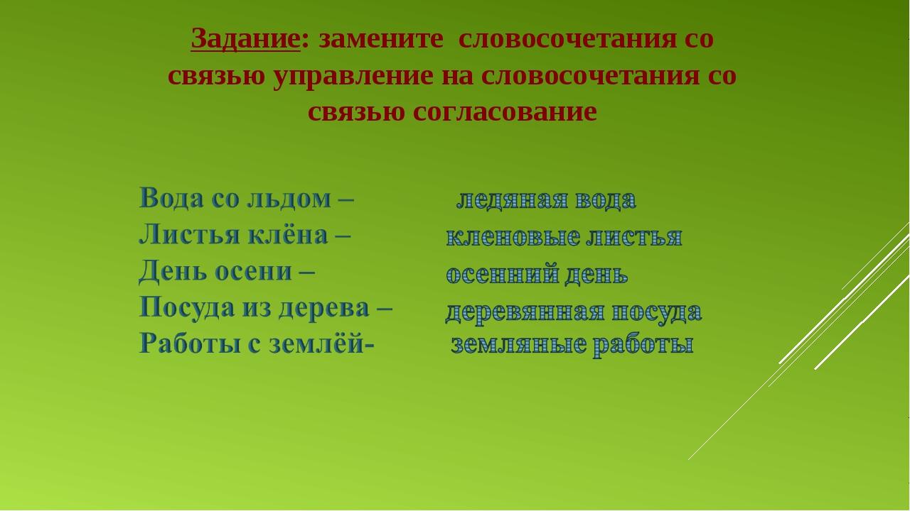Задание: замените словосочетания со связью управление на словосочетания со св...