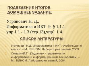 Угринович Н. Д., Информатика и ИКТ 9, § 1.1.1 упр.1.1 - 1.3 (стр.13),упр*. 1.