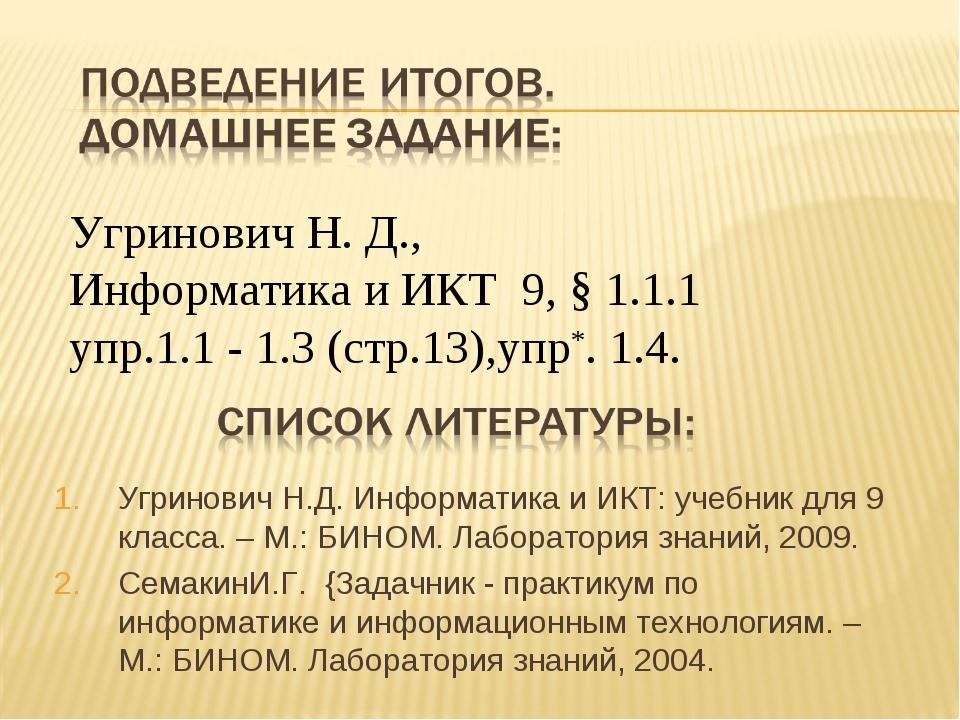 Угринович Н. Д., Информатика и ИКТ 9, § 1.1.1 упр.1.1 - 1.3 (стр.13),упр*. 1....