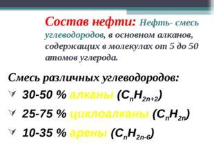 Состав нефти: Нефть- смесь углеводородов, в основном алканов, содержащих в м