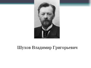 Шухов Владимир Григорьевич