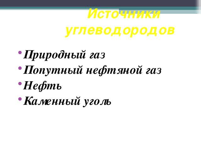 Источники углеводородов Природный газ Попутный нефтяной газ Нефть Каменный у...