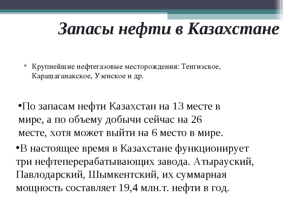 Крупнейшие нефтегазовые месторождения: Тенгизское, Карашаганакское, Узенское...