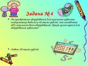 Задача № 4 На приобретение оборудования для школьного кабинета информатики вы