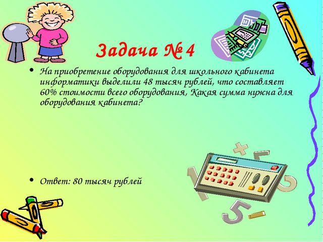 Задача № 4 На приобретение оборудования для школьного кабинета информатики вы...