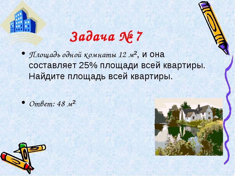 Задача № 7 Площадь одной комнаты 12 м², и она составляет 25% площади всей ква...