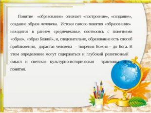 Понятие «образование» означает «построение», «создание», создание образа чело