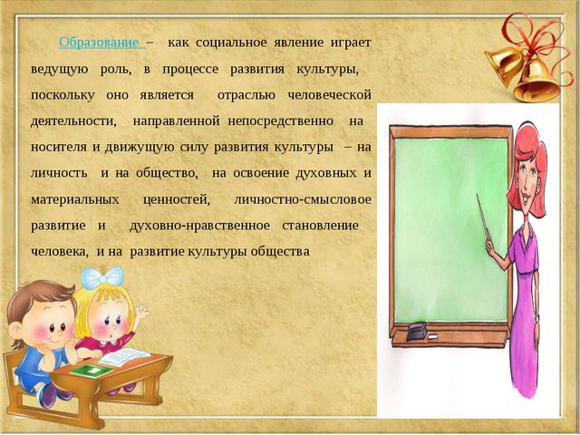 Образование – как социальное явление играет ведущую роль, в процессе развития...