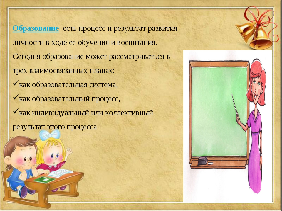 Образование есть процесс и результат развития личности в ходе ее обучения и в...