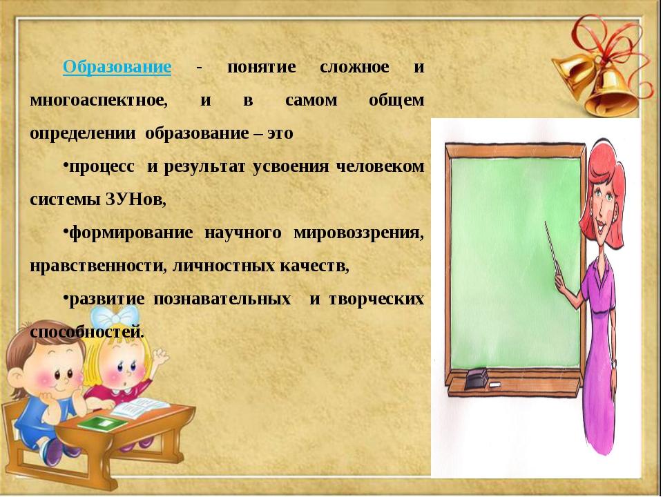 Образование - понятие сложное и многоаспектное, и в самом общем определении о...