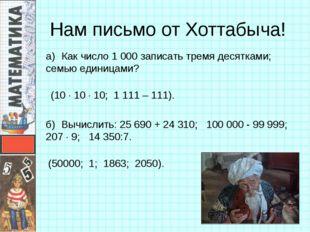 Нам письмо от Хоттабыча! а)Как число 1 000 записать тремя десятками; семью е